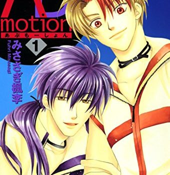 ■ABmotionシリーズ■少女漫画